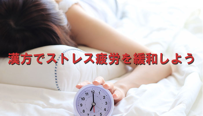 ストレス疲労に悩む女性のイメージ画像