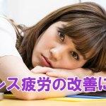 ストレス疲労に悩む女性のイメージ画像とストレス疲労によく効く漢方