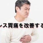 ストレス胃痛で苦しむ男性のイメージ画像