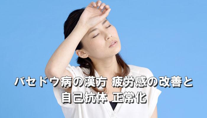 バセドウ病の疲労感に悩む女性のイメージ画像