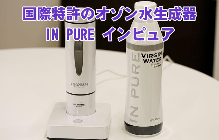 インピュア INPURE オゾン水生成器の画像