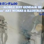 """『VEDA ~ MOBILE SUIT GANDAM00 """"Ultimate"""" ART WORKS & ILLUSTRATIONS』レビュー"""