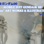 "『VEDA ~ MOBILE SUIT GANDAM00 ""Ultimate"" ART WORKS & ILLUSTRATIONS』レビュー"