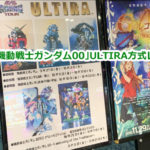 ULTIRA上映「劇場版機動戦士ガンダム00」レビュー