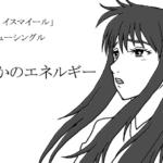 【漫画】なんかのエネルギー(ピューと吹く!ジャガーさんパロディ)