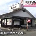 【TV出演】回転すし職人日本一決定戦に回転江戸前寿司とれとれ屋の森隆博さんが出場!