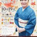 10/19(土)夏井いつき句会ライブがイナホールであるみたい。