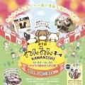 4/24、25、キセラ川西せせらぎ公園でわんわんモールKAWANISHIが開催。川西音楽祭も同時開催されるみたい。