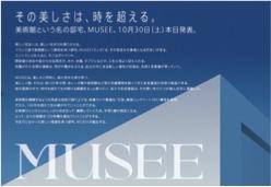 美術館という名の邸宅MUSEE