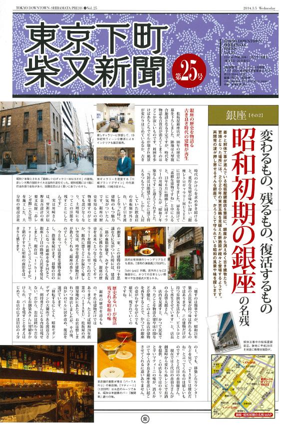 柴又新聞25号2