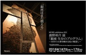 ginza-MUSEE(ミュゼ)-shikano