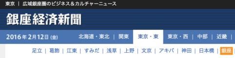 ginza-keizaishinbun-MUSEE(ミュゼ)-1