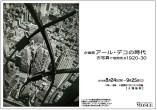 企画展アールデコの時代 古写真で垣間見る1920-30