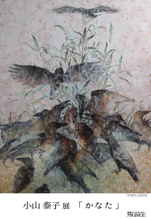 koyama-taeko-2016-ginza-retro-gallery-musee%ef%bc%88%e3%83%9f%e3%83%a5%e3%82%bc%ef%bc%89-1