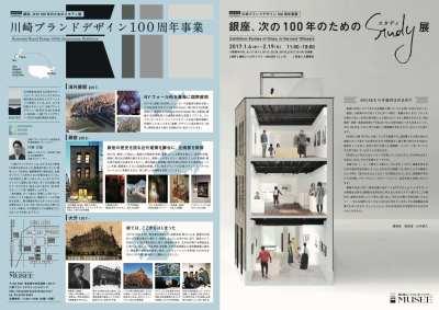 100th-anniversary-exhibition