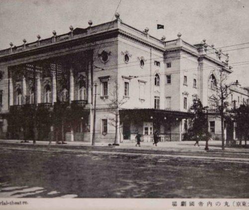 【3】「今日は帝劇、明日は三越」帝国劇場は、1911年(明治44年)に竣工した日本初の西洋式演劇劇場。横河民輔の設計によるルネサンス建築様式の劇場だった。イタリア人音楽家ローシーを招いてオペラ・バレエを上演したほか、六代目尾上梅幸・七代目松本幸四郎らが専属俳優となり歌舞伎やシェイクスピア劇などを上演。「今日は帝劇、明日は三越」という宣伝文句は流行語にもなり、消費時代の幕開けを象徴する言葉として定着した。1923年(大正12年)関東大震災では、隣接する警視庁から出た火災で外郭を残して焼け落ちたが、横河民輔により改修され、翌年再開した。1930年(昭和5年)松竹の経営となり松竹洋画系の基幹劇場となった。1939年(昭和14年)東宝の手に渡り翌年、元の演劇主体の興行形態に戻す。しかし1955年(昭和30年)舞台に巨大映画スクリーンが設置され、再び洋画ロードショー用の映画館に転じた。1964年(昭和39年)『アラビアのロレンス』上演を最後に解体された。【3】1911年(明治44年)・(大東京)丸の内帝国劇場
