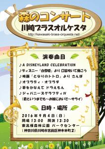 森のコンサート2016-チラシ-WEB用