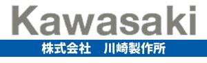 川崎製作所ロゴ