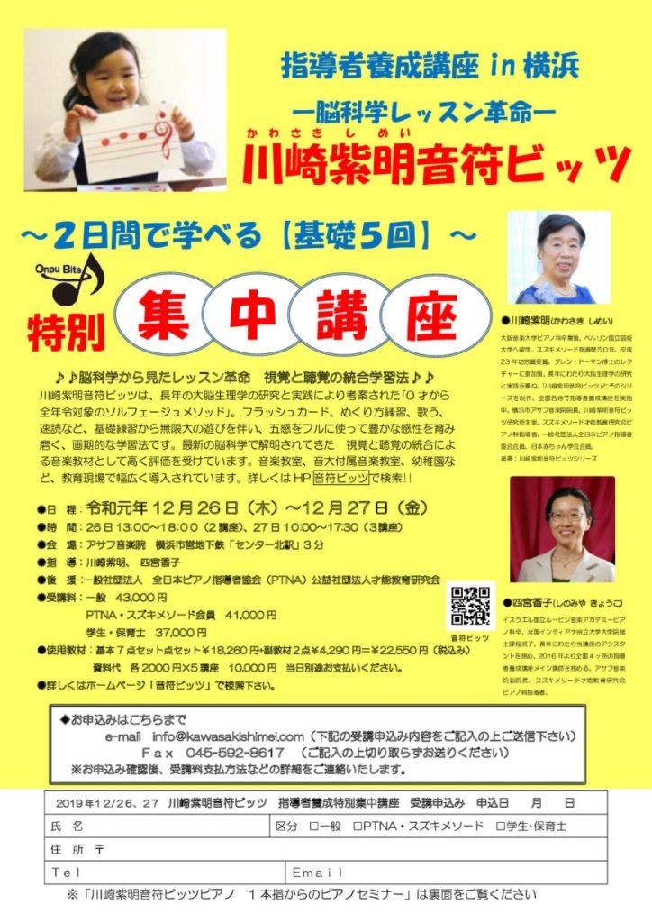 川崎紫明音符ビッツ指導者養成 特別集中講座
