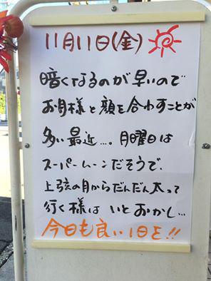 11月15日アナログブログ.jpg