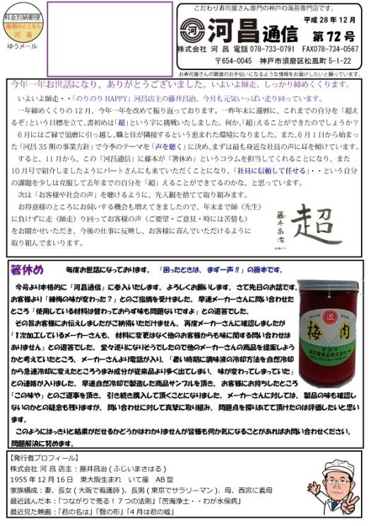 72号河昌通信.jpg