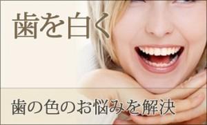 歯の色に関するお悩みを解決