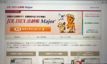 JDL IBEX 出納帳Majour での運用
