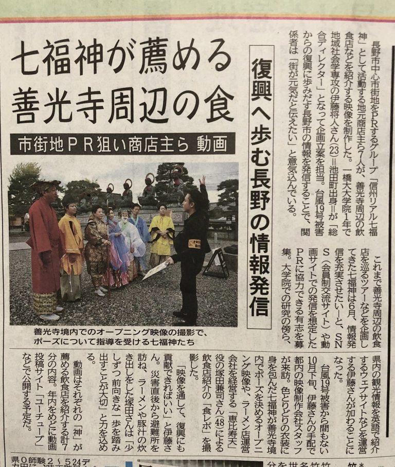 七福神 信濃毎日新聞