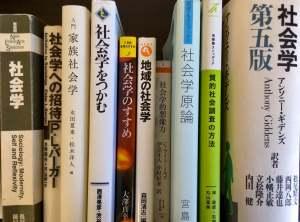 社会学入門書