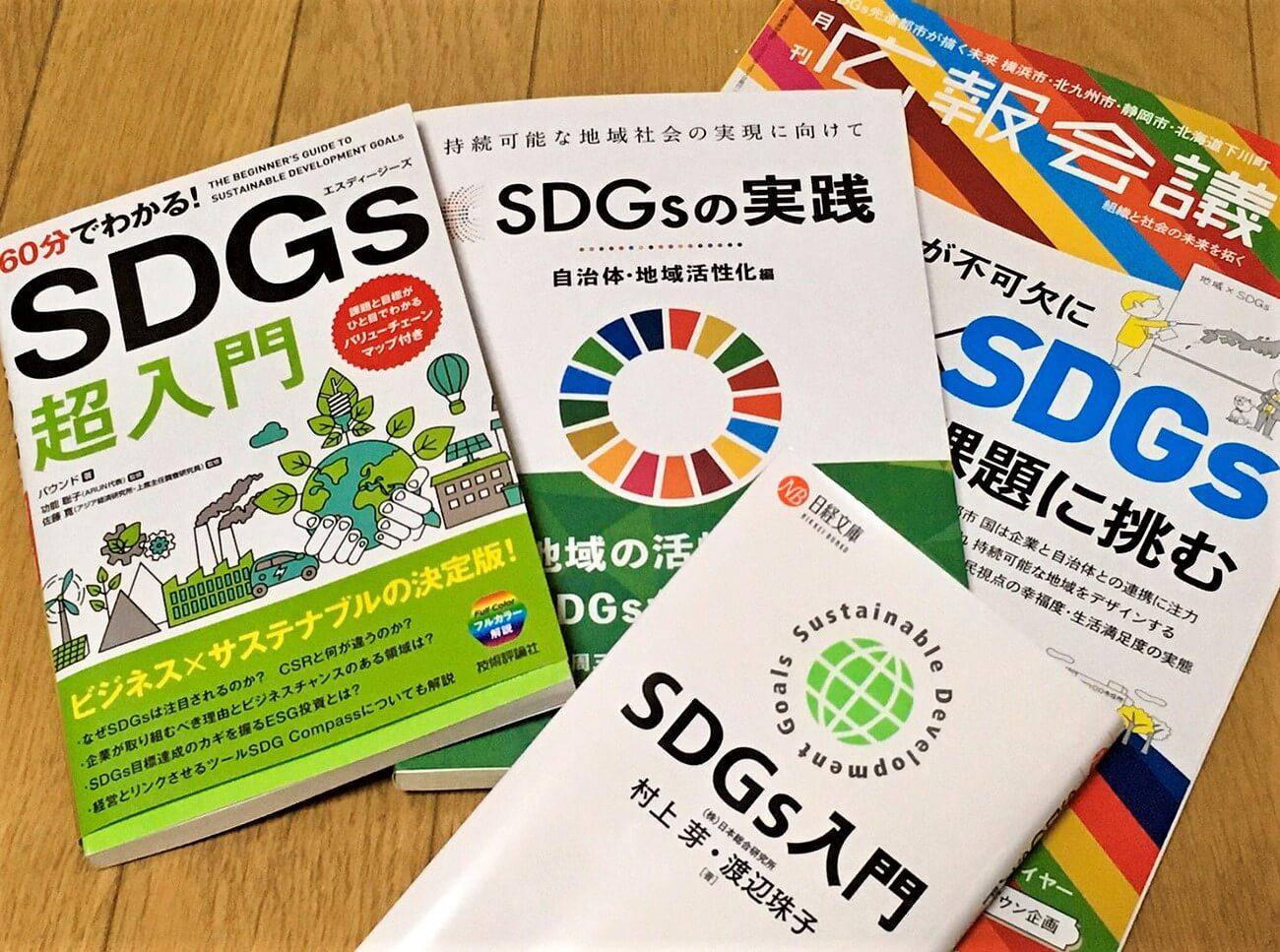 SDGs おすすめ本