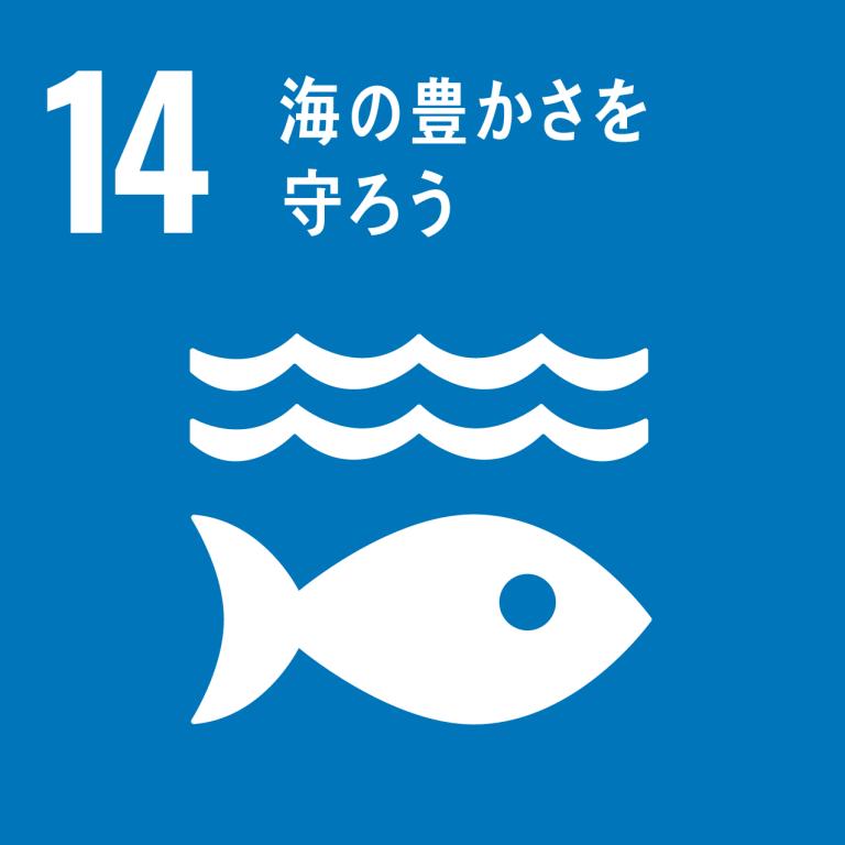 SDGs目標14「海の豊かさを守ろう」
