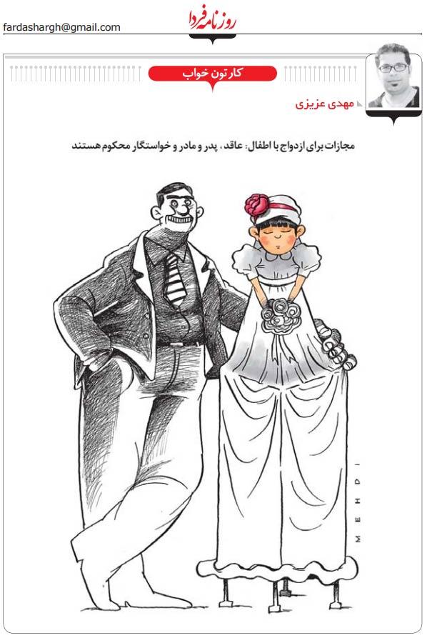 child-marriage-cartoon-by-Mehdi-Azizi-Iranian-daily-Shargh