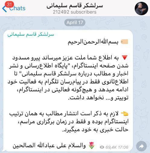 TelegramSoleimani