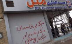 Slogans scrawled on the wall reads: death to Khameni, Larijanis and Rouhani. Source: Kayhan London
