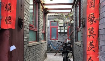 China Day 3: Hutong and Temple of Heaven