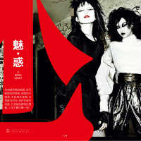 Vogue China - 'A Band Apart' (December 2013)