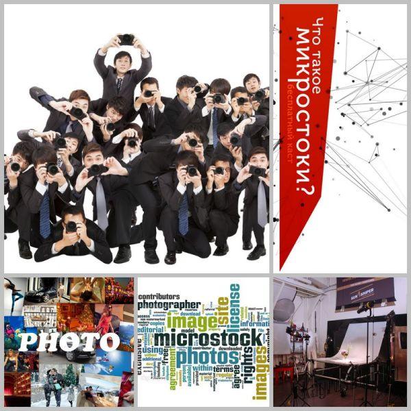 Микростоки фотографий: новый способ заработка в интернете