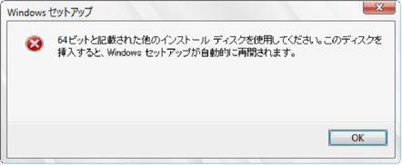 64ビットと記載された他のインストール ディスクを使用してください。このディスクを挿入すると、Windows セットアップが自動的に再開されます。