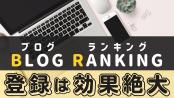 ブログランキングへの登録は効果絶大!メリデメや活用方法を解説