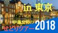 せどりツアー@東京:再現性の高い店舗せどりの手法ってなに?