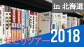 せどりツアーin北海道:店舗ごとの値付けの違いを見抜きましょう!
