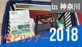 せどりツアーin神奈川:イトーヨーカドーの水筒で利益1万円!