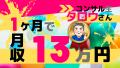 コンサル生のタロウさん、1ヶ月で月利13万円達成です!