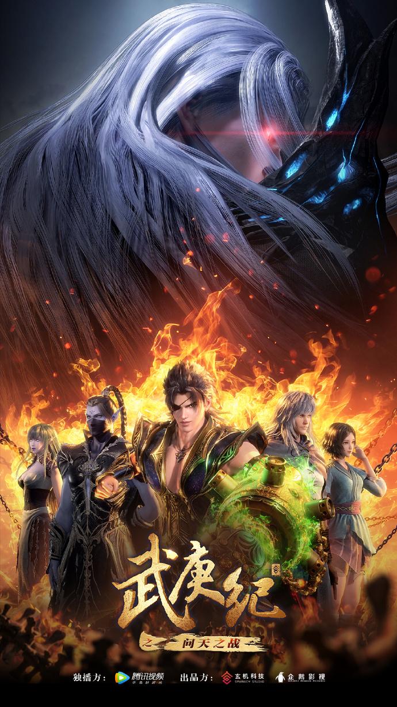 Wu Geng Ji Season 4