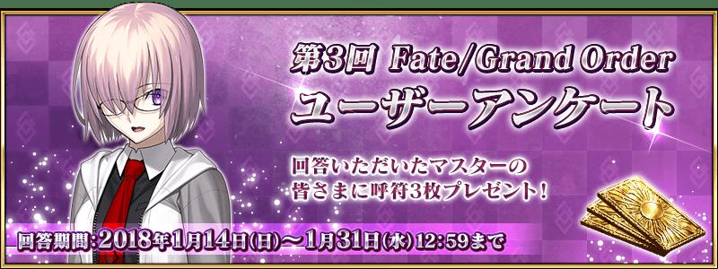 Fate/GO 茹西教王的理想鄉