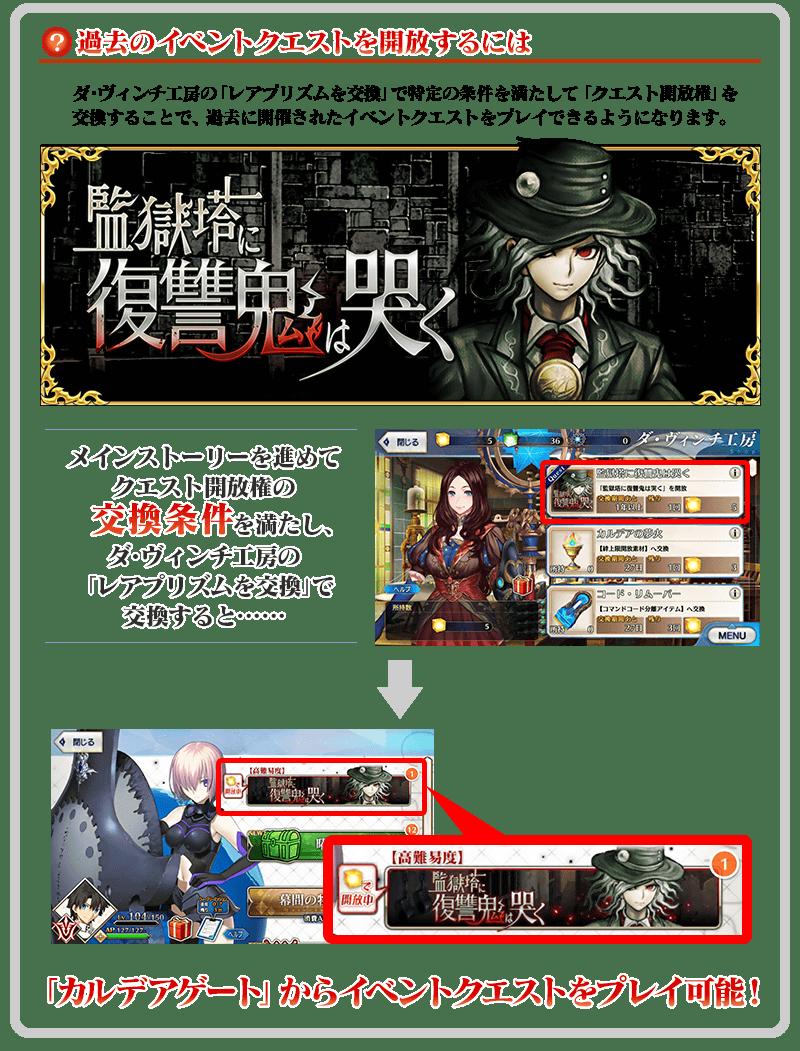 「復刻:從者夏日慶! 輕量版」期間限定活動舉辦!