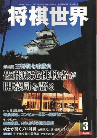 将棋世界 2001詰将棋サロン年間優秀作品選考会号
