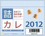 日めくり詰め将棋カレンダー2012