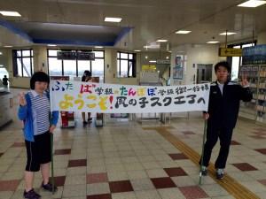 手作り横断幕を持って、愛美さんと純平くんとスタッフが弥富駅でお出迎えです。