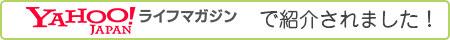 YAHOO!JAPANライフマガジンで紹介されました!